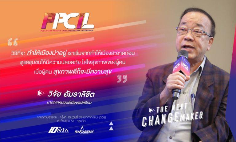 PPCIL1-Week10-Motto-2