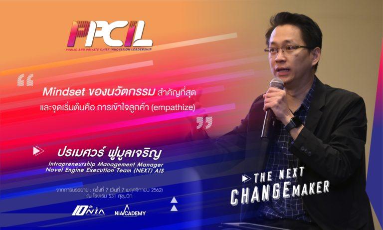 PPCIL1-Week7-Motto-2