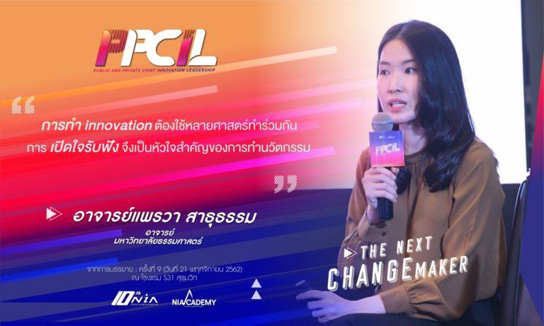 PPCIL1-Week9-Motto-4